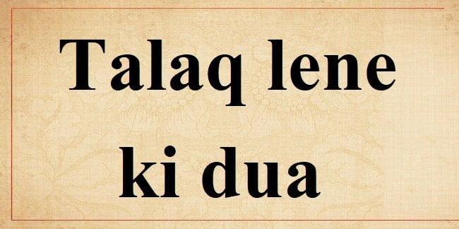 Talaq Lene Ki Dua