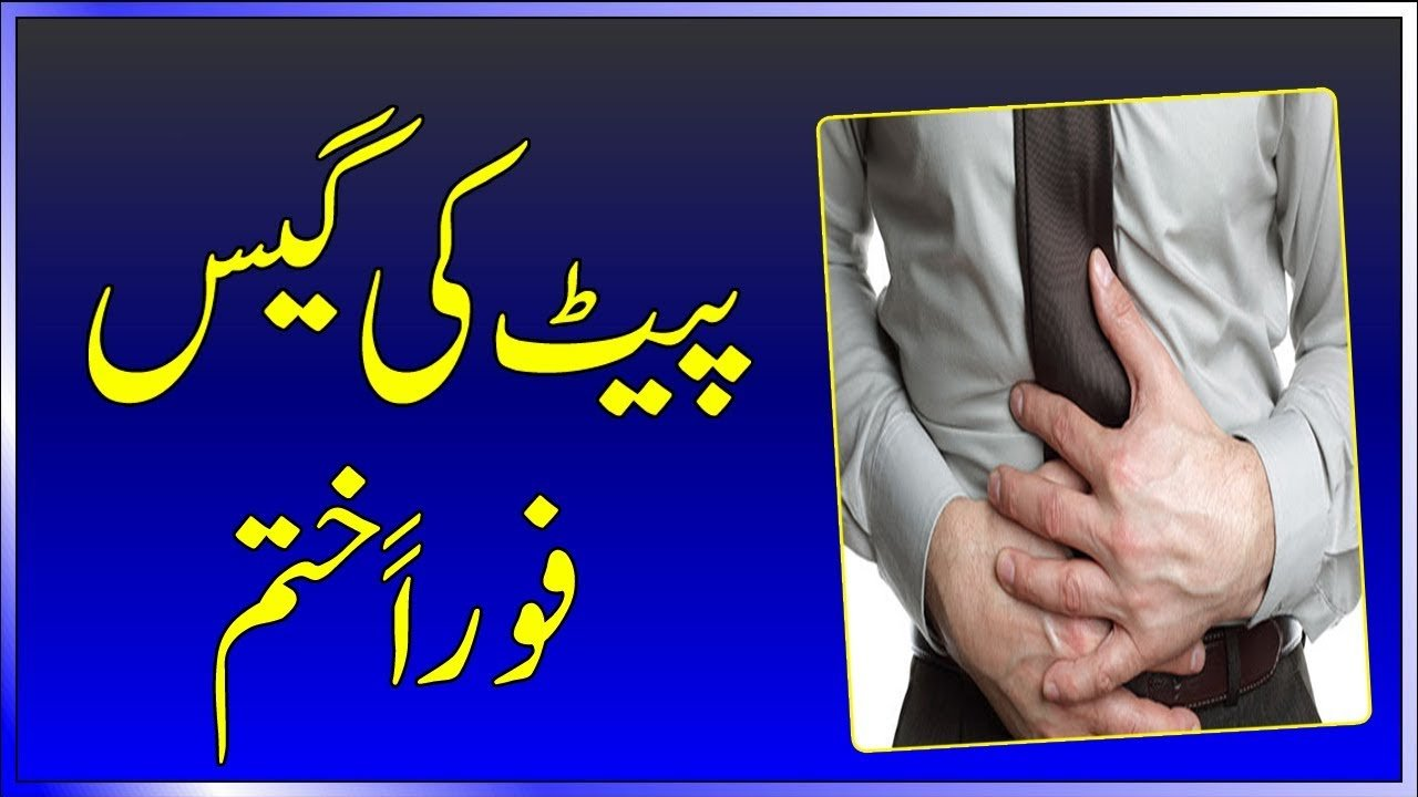 Dua For Relief From Stomach Pain