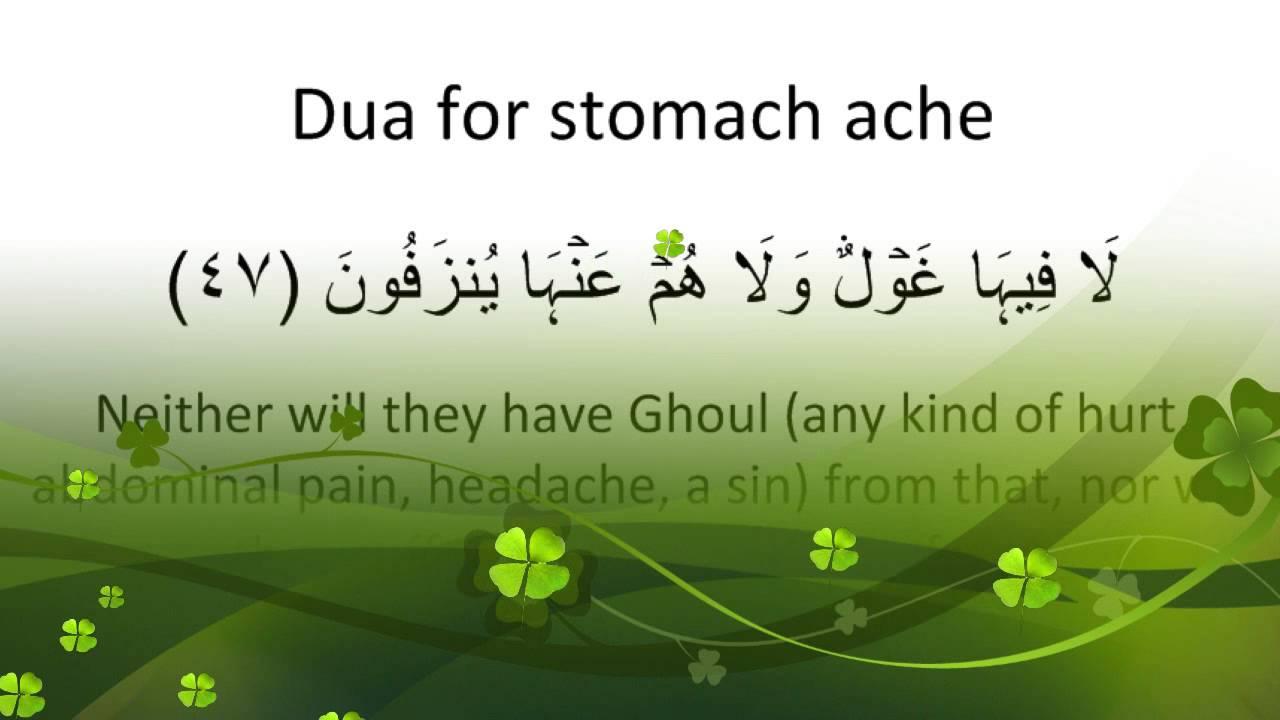 Dua For Stomach Pain