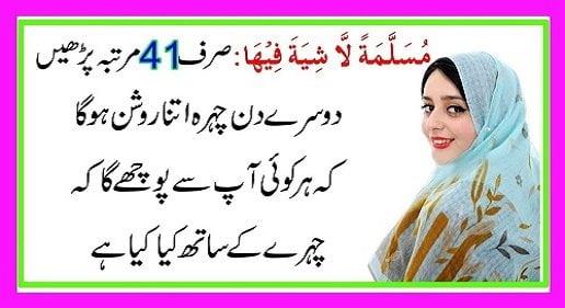 Dua To Get Noor on Face