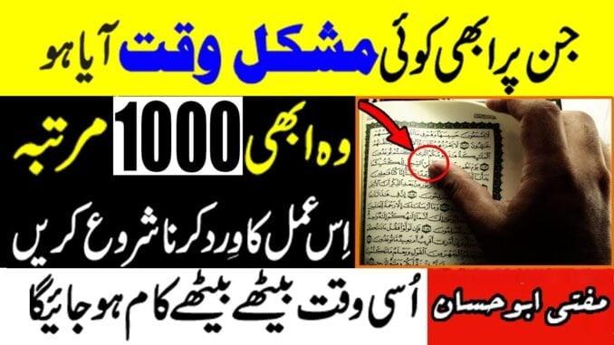 Wazifa For Urgent Hajat